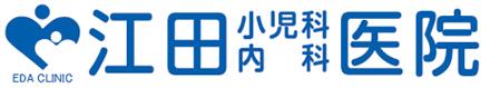 江田小児科内科医院